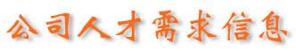 rencai.jpg (8312 字节)